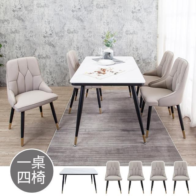 【BODEN】凱思4.3尺工業風白色岩板餐桌+奧瑞工業風米色耐刮皮革餐椅(一桌四椅)