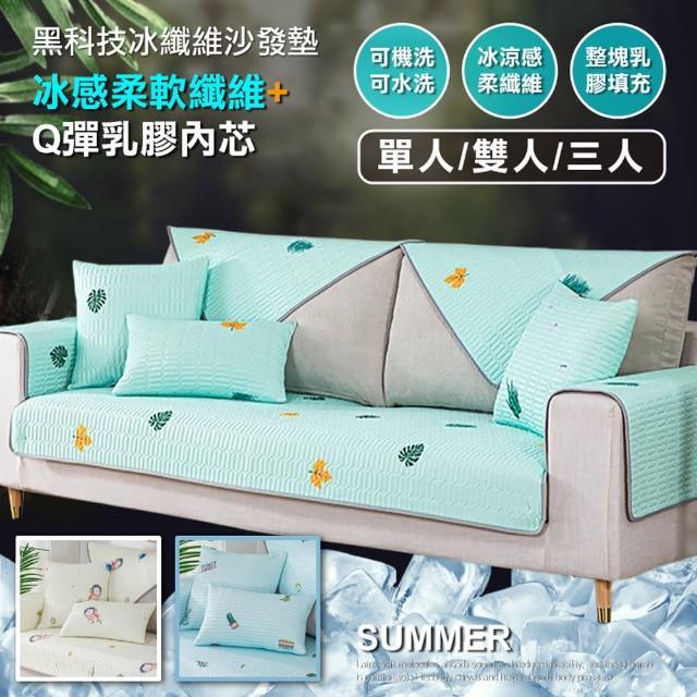 【ONE HOUSE】水洗乳膠冰絲沙發墊-2人座墊組合(扶手/背靠墊x2+2人坐墊)