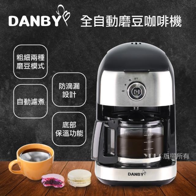 【丹比DANBY】全自動磨豆咖啡機DB-403CM(贈防塵面罩)