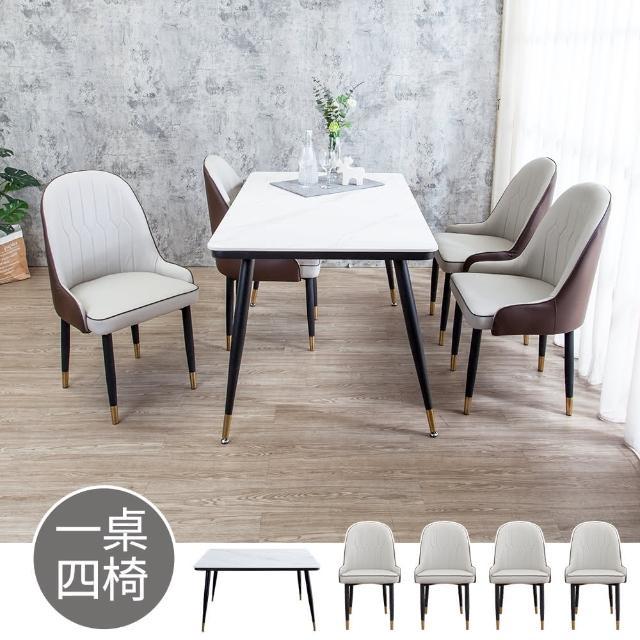 【BODEN】凱思4.3尺工業風白色岩板餐桌+薩曼工業風雙色耐刮皮革餐椅(一桌四椅)