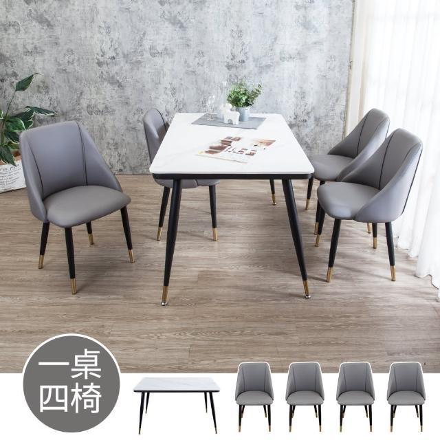 【BODEN】凱思4.3尺工業風白色岩板餐桌+伊登工業風灰色耐刮皮革餐椅(一桌四椅)