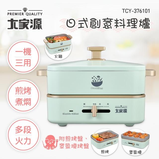 【大家源】0.8L日式創意章魚燒電烤盤(TCY-376101)