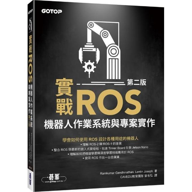 實戰ROS機器人作業系統與專案實作第二版