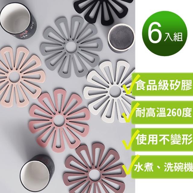 【良居生活】6入食品級耐高溫-隔熱墊杯墊湯鍋墊碗盤墊防燙 可水煮沸 洗碗機 紫外線消毒(二款可選)