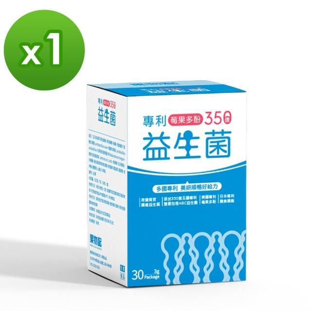 【果物配】專利莓果多酚350億益生菌(30包/盒)