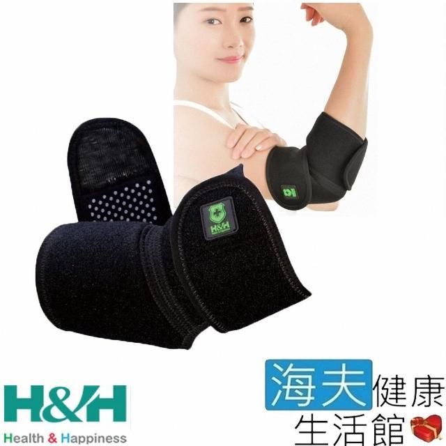 【海夫健康生活館】南良H&H 遠紅外線 機能Z型 護肘(53x17x0.5cm)