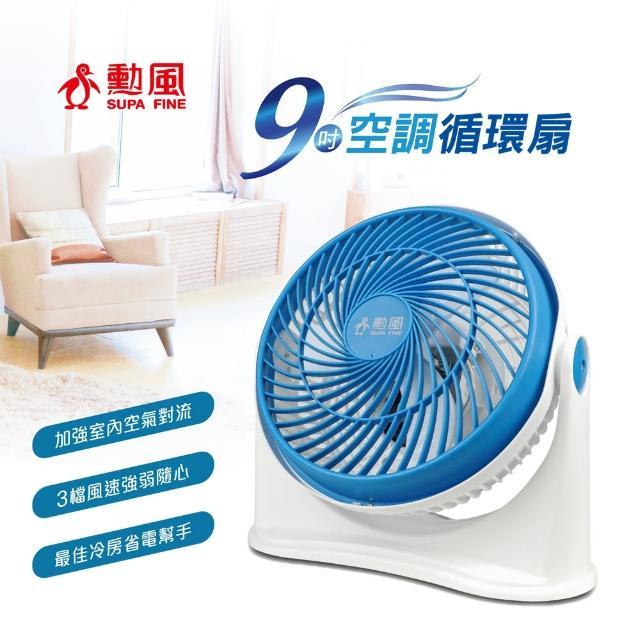 【勳風】9吋空調循環扇HF-B7655
