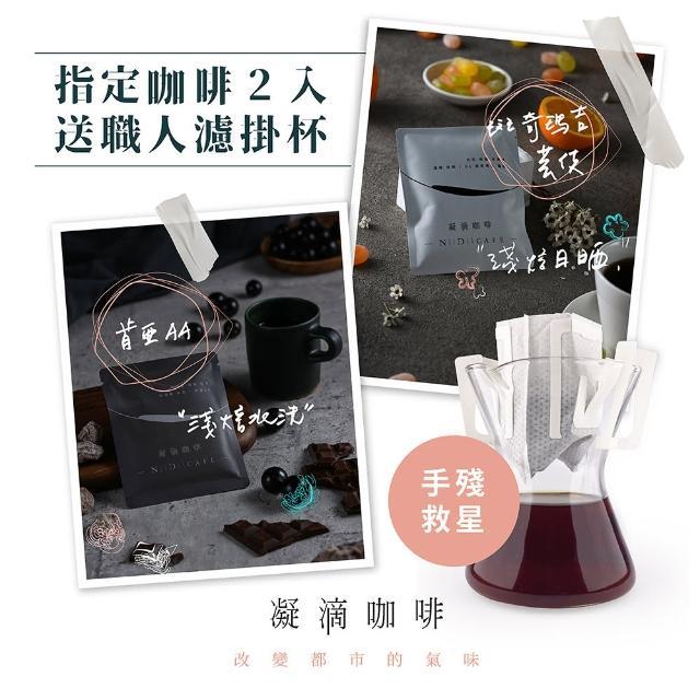 【NiiDiiCAFE 凝滴咖啡】藝妓 + 肯亞AA 單品濾掛式咖啡(二盒組/30入(贈150ML職人濾掛杯*1))
