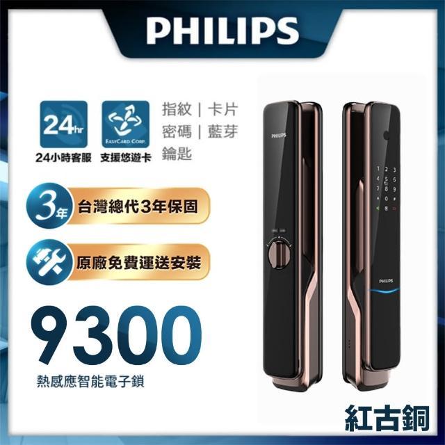 【Philips 飛利浦】9300 IOT遠端全自動智能電子鎖 紅古銅-含基本安裝
