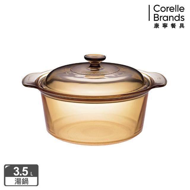 【CorelleBrands 康寧餐具】3.5L晶彩透明鍋-寬鍋(加贈 康寧多功能節能板)