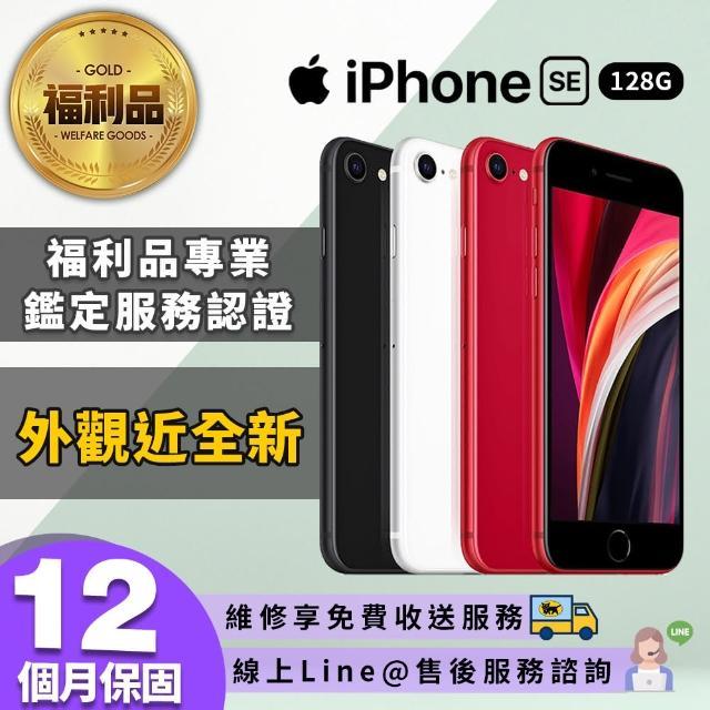 【Apple 蘋果】福利品 iPhone SE 4.7吋 128G 外觀近全新 智慧型手機(贈人為碎屏免費更換券)