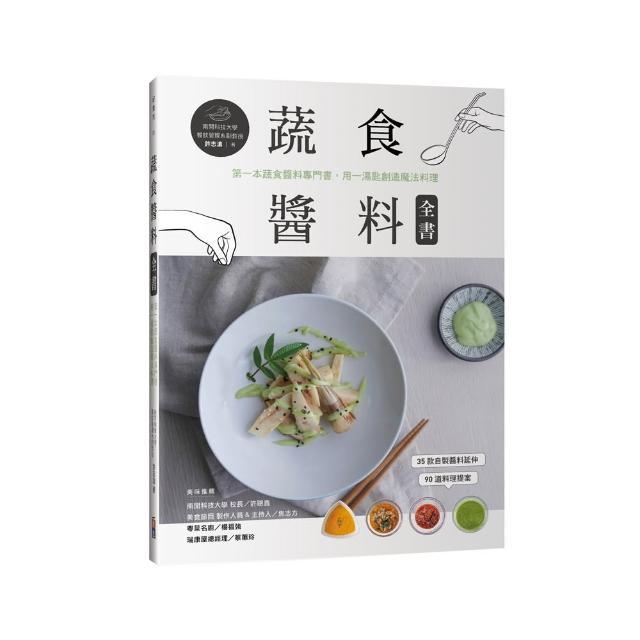 蔬食醬料全書:第一本蔬食醬料專門書,用一湯匙創造魔法料理