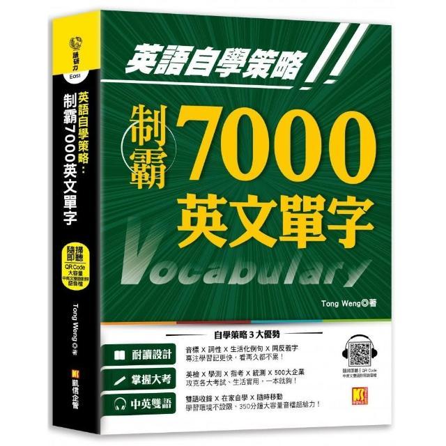 英語自學策略:制霸7000英文單字(隨掃即聽QR Code中英文雙語對照語音檔)