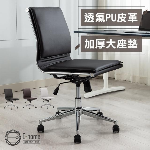 【E-home】Clay克雷厚墊可調式電腦椅(工作椅 辦公椅 人體工學)