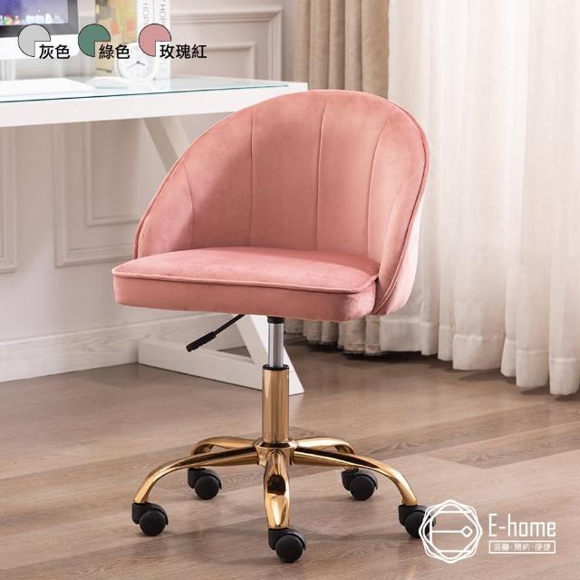 【E-home】Cabot卡博特絨布金腳電腦椅-三色可選(辦公椅 網美椅)