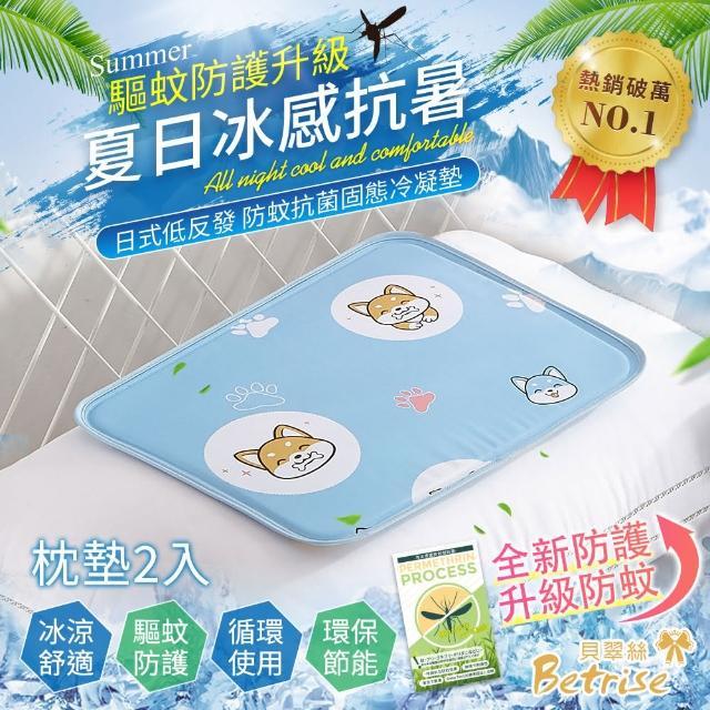 【Betrise】升級驅蚊防護-日本夯熱銷防蚊抗菌固態凝膠持久冰涼墊-獨家開版(枕墊-超值買一送一)