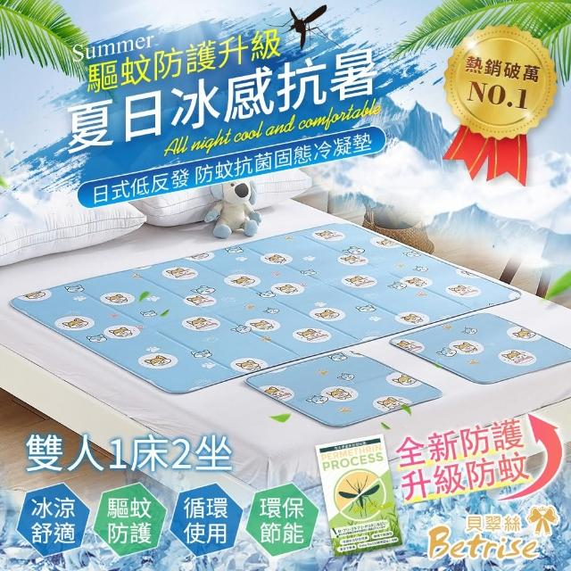 【Betrise】升級驅蚊防護-日本夯熱銷防蚊抗菌固態凝膠持久冰涼墊-獨家開版(雙人1床2坐)