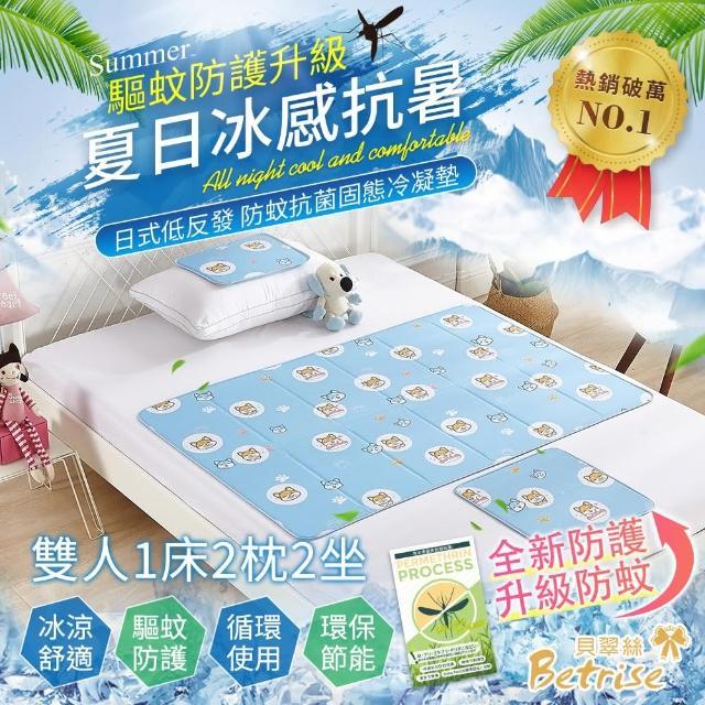 【Betrise】升級驅蚊防護-日本夯熱銷防蚊抗菌固態凝膠持久冰涼墊-獨家開版(雙人1床2枕2坐)