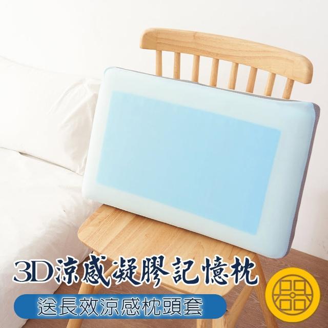 【Jindachi金大器】3D涼感凝膠記憶枕(送長效涼感枕套) 太空枕凝膠枕 涼枕 枕頭 冰枕 降溫枕 冰晶紓壓