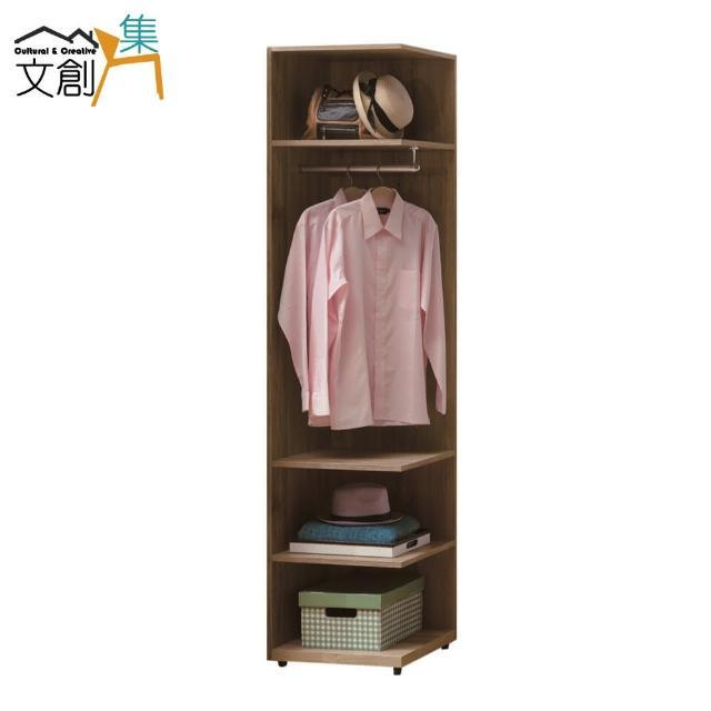 【文創集】滋賀 現代1.5尺開放式衣櫃/收納櫃