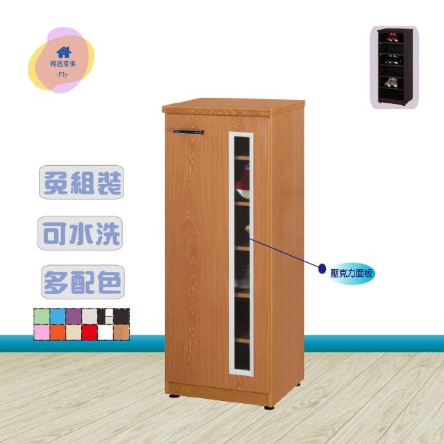 【飛迅家俱·Fly·】1.4尺單門壓克力塑鋼鞋櫃
