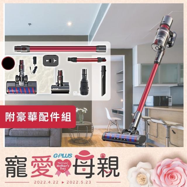 【G-PLUS 拓勤】GP-T11無線手持吸塵器