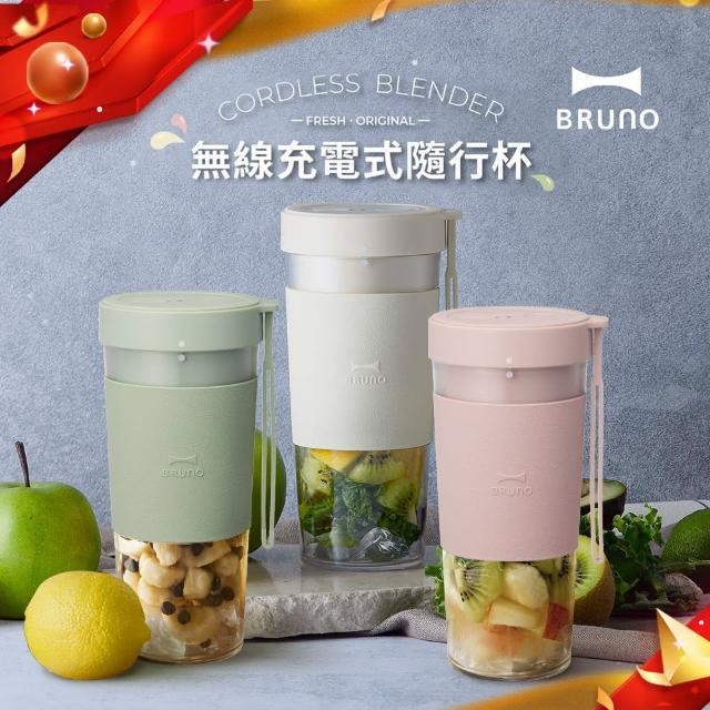 【BRUNO】無線USB充電式隨行杯果汁機(共三色)