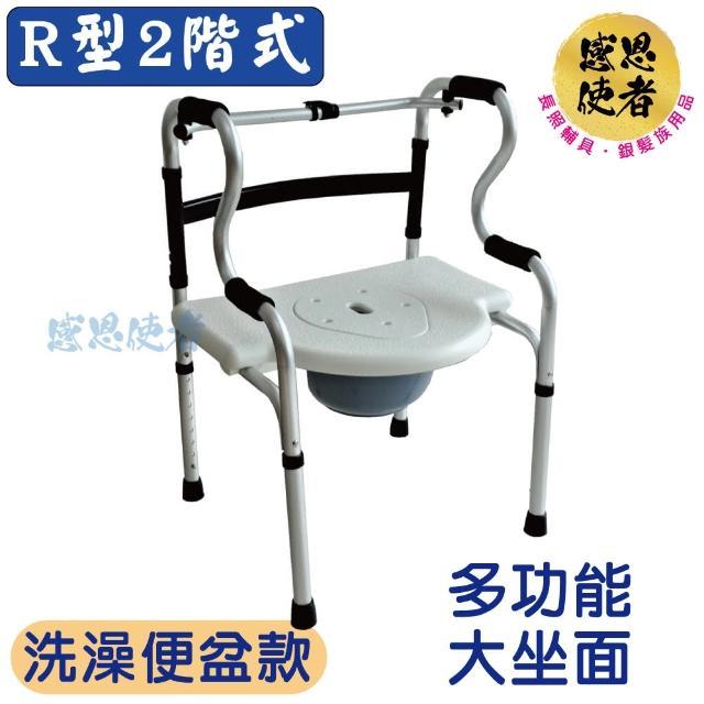 【感恩使者】R型2階式助行器-洗澡便盆款 ZHCN2111 可收折 洗澡椅 便盆椅 移動馬桶(步行輔具)