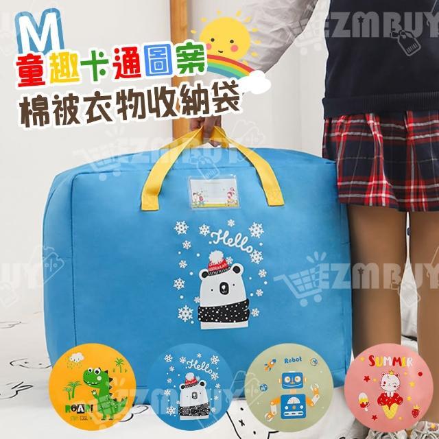 【J 精選】童趣卡通圖案手提棉被袋/衣物收納袋/搬家袋(M號)