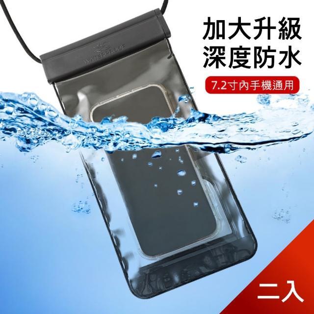 【Dagebeno荷生活】加大加厚版手機防水套 觸控防水套 充氣款全方位保護(二入)