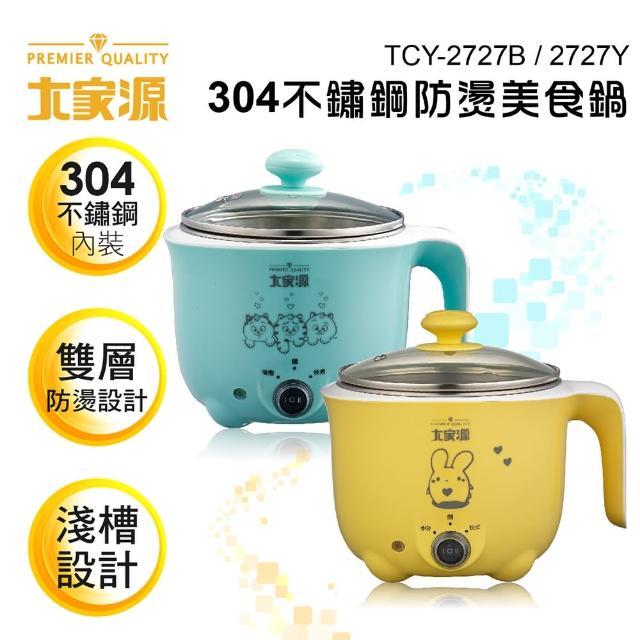 【大家源】1.0L 304不鏽鋼雙層防燙蒸煮兩用美食鍋-貓咪款(TCY-2727B)