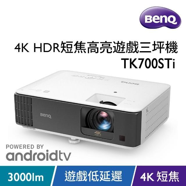 【BenQ】4K 短焦高亮遊戲三坪機TK700STi(3000流明)