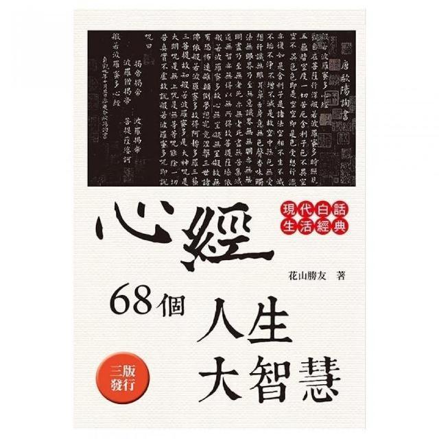 心經68個人生大智慧(改版)