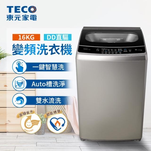 【TECO 東元】★好禮2選1★16kg DD直驅變頻洗衣機(W1669XS)