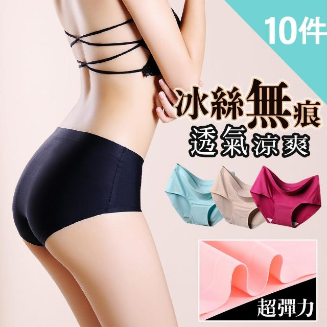 【alas】無痕內褲 3D俏臀冰絲中腰三角女性內褲 M-XXL(7件組)