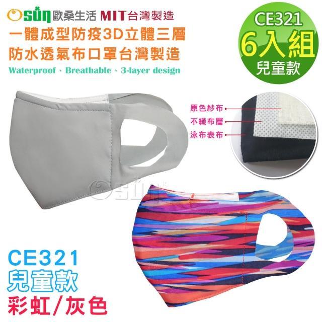【Osun】一體成型防疫3D立體三層防水透氣布口罩台灣製造-6入組(兒童款-灰色/彩虹 / CE321 -)