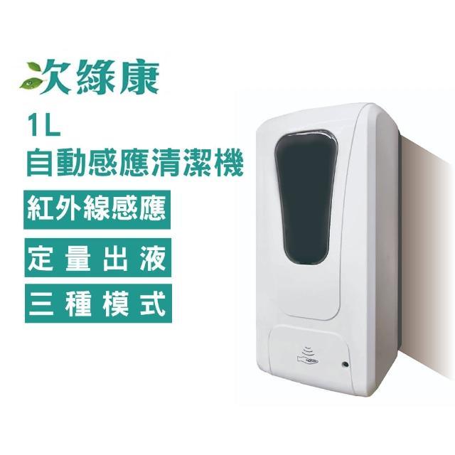 【次綠康】1L自動感應清潔機(HWNX)