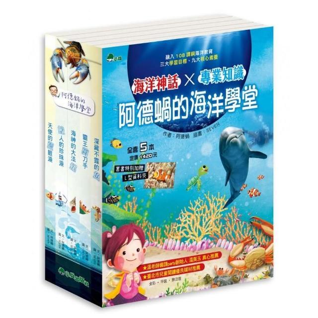 阿德蝸的海洋學堂(全套5冊)