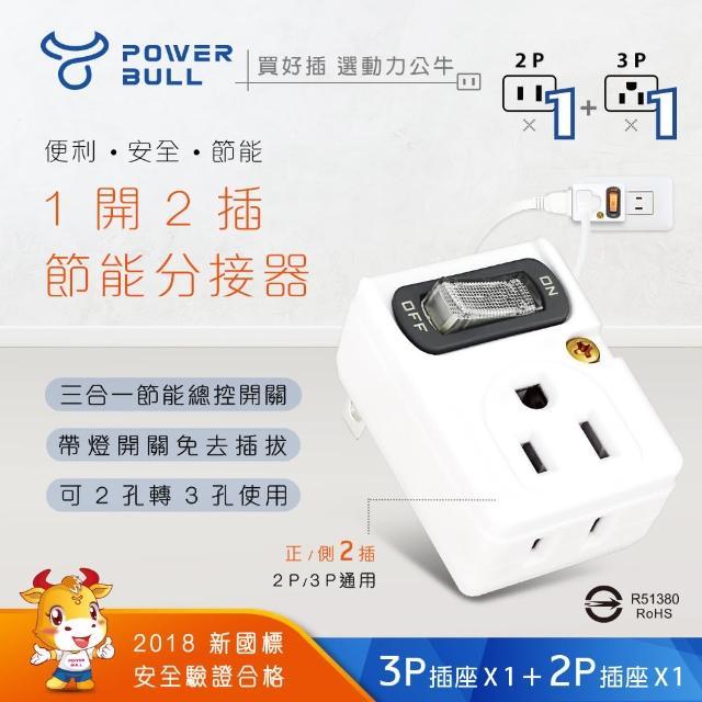【Dr.AV 聖岡科技】POWER BULL動力公牛 PB-201S 節電1開2插分接器(獨家模具 集中管控開關)