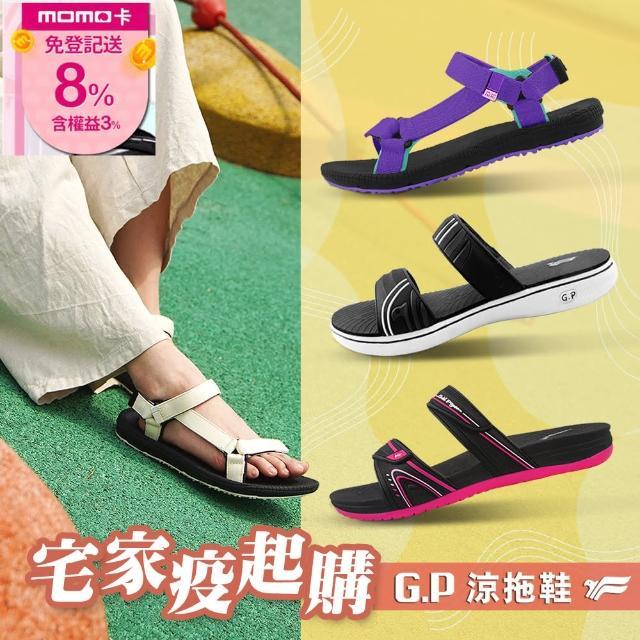 【G.P】女款輕量舒適Q軟涼/拖鞋(共三款 任選)