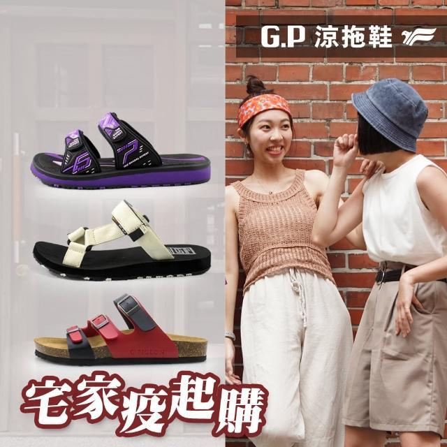 【G.P】女款漫步舒適超值雙帶拖鞋(共三款 任選)