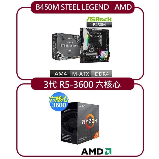 華擎☆ASRock☆ B450M STEEL LEGEND☆☆ AMD AM4 MATX☆主機板+【AMD 超微】3代 R5-3600 六核心 中央處理器