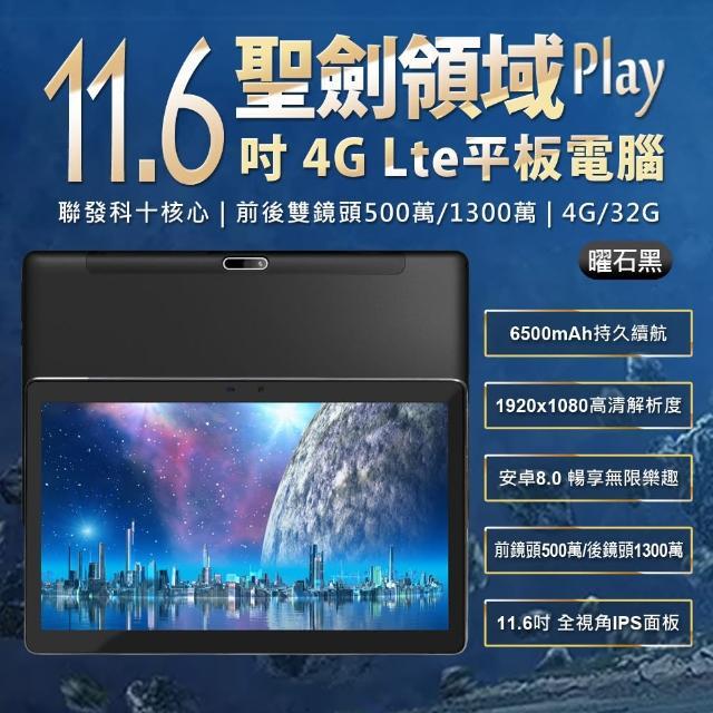 【Super Pad】聖劍領域 Play 11.6吋 4G Lte 聯發科十核心 帶磁吸鍵盤 平板電腦 贈觸控筆(4G/32G)
