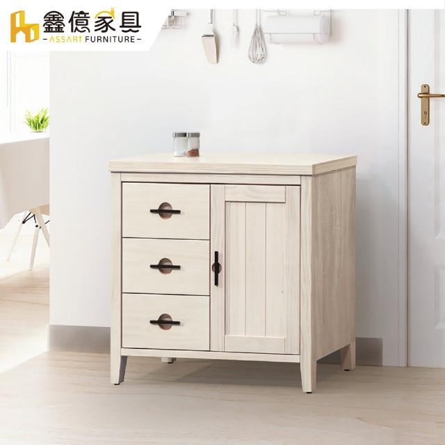 【ASSARI】茉伊拉水洗白2.7尺餐櫃下座(寬83.5x深39.5x高81公分)