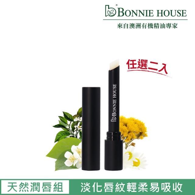 【Bonnie House 植享家】天然精油修復護唇膏1g 7款任選2支