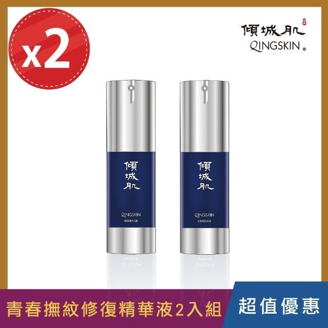 【QINGSKIN傾城肌】即期品-超青春撫紋修復精華液 X2(30ml/瓶)