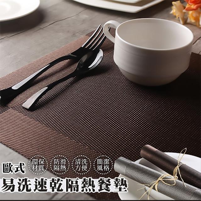 【EZlife】歐風易洗速乾隔熱餐墊(2入組)