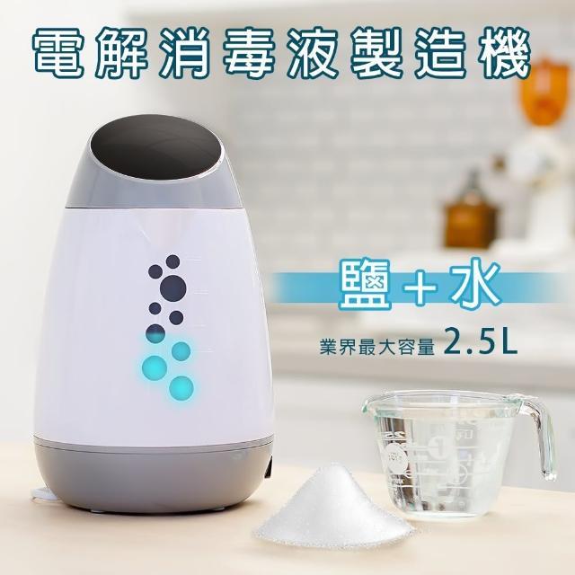 【CAXXA】電解消毒水製造機2.5L大容量(次氯酸水/消毒液/除菌/消毒/殺菌/滅菌)