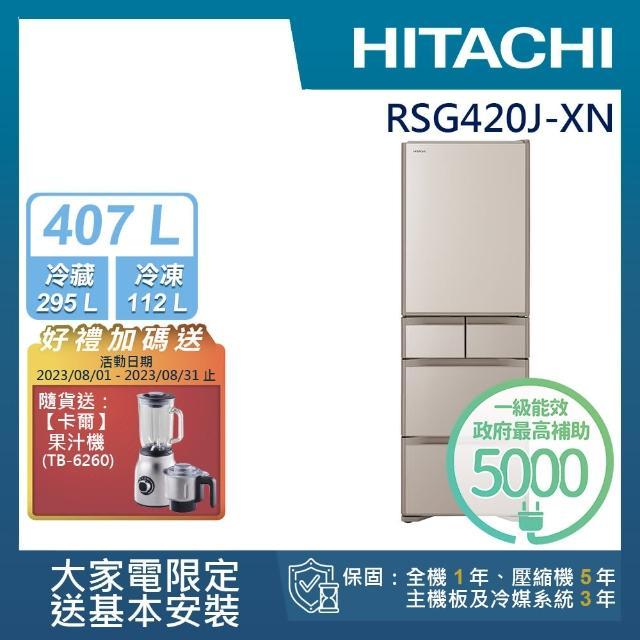 【HITACHI 日立】407L一級能效變頻日製五門冰箱(RSG420J-XN)