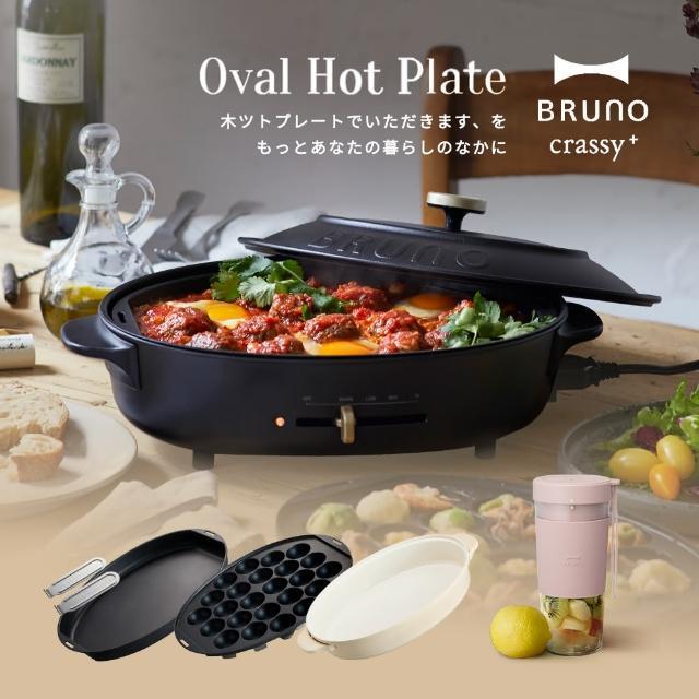 【日本BRUNO 2.0升級】橢圓形電烤盤(內含平盤+章魚燒+料理深鍋)+無線USB充電式隨行杯果汁機(共三色)